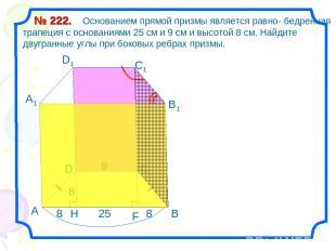 Основанием прямой призмы является равно- бедренная трапеция с основаниями 25 см