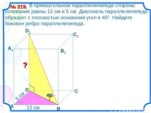 В прямоугольном параллелепипеде стороны основания равны 12 см и 5 см. Диагональ