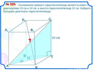 Основанием прямого параллелепипеда является ромб с диагоналями 10 см и 24 см, а