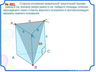 Сторона основания правильной треугольной призмы равна 8 см, боковое ребро равно