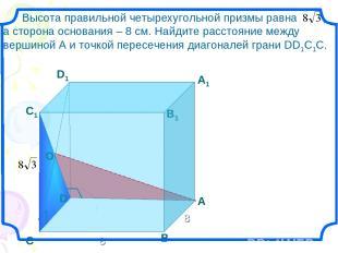 D Высота правильной четырехугольной призмы равна , а сторона основания – 8 см. Н