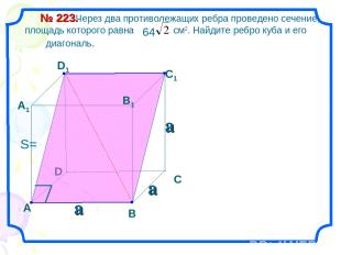 Через два противолежащих ребра проведено сечение, площадь которого равна см2. На