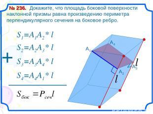 Докажите, что площадь боковой поверхности наклонной призмы равна произведению пе