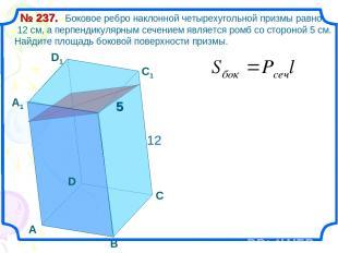 Боковое ребро наклонной четырехугольной призмы равно 12 см, а перпендикулярным с