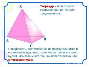 Тетраэдр – поверхность, составленная из четырех треугольников. Поверхность, сост