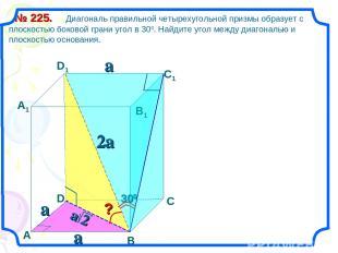 Диагональ правильной четырехугольной призмы образует с плоскостью боковой грани
