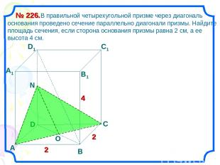 В правильной четырехугольной призме через диагональ основания проведено сечение