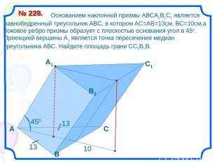 А B C1 B1 А1 C Основанием наклонной призмы АВСА1В1С1 является равнобедренный тре