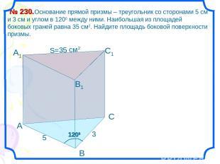 1200 А1 Основание прямой призмы – треугольник со сторонами 5 см и 3 см и углом в