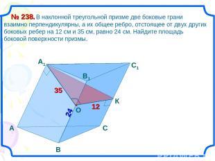 А B 24 C1 B1 А1 C 35 12 В наклонной треугольной призме две боковые грани взаимно