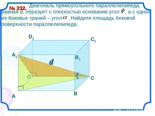 D d Диагональ прямоугольного параллелепипеда, равная d, образует с плоскостью ос