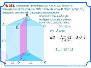 Основание прямой призмы АВСА1В1С1 является прямоугольный треугольник АВС с прямы