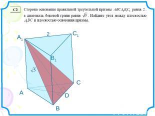 А В С С1 В1 А1 2 D