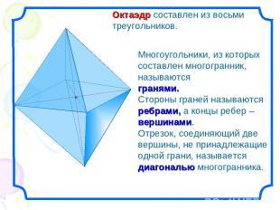 Октаэдр составлен из восьми треугольников. Многоугольники, из которых составлен