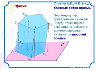 Призма А1 А2 Аn B1 B2 Bn B3 А3 Отрезки А1В1, А2В2 и т.д. - боковые ребра призмы