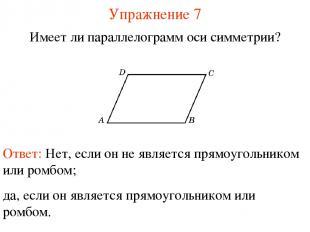 Упражнение 7 Имеет ли параллелограмм оси симметрии? Ответ: Нет, если он не являе