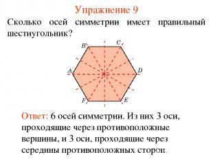 Упражнение 9 Сколько осей симметрии имеет правильный шестиугольник? Ответ: 6 осе