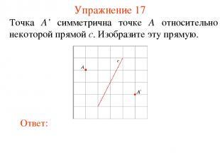 Упражнение 17 Точка A' симметрична точке A относительно некоторой прямой c. Изоб