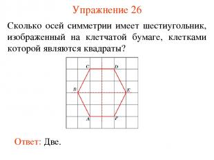 Упражнение 26 Сколько осей симметрии имеет шестиугольник, изображенный на клетча
