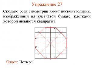 Упражнение 27 Сколько осей симметрии имеет восьмиугольник, изображенный на клетч