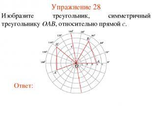Упражнение 28 Изобразите треугольник, симметричный треугольнику OAB, относительн