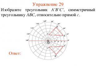 Упражнение 29 Изобразите треугольник A'B'C', симметричный треугольнику ABC, отно