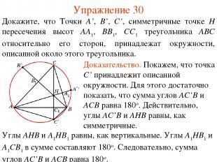 Упражнение 30 Докажите, что Точки A', B', C', симметричные точке H пересечения в