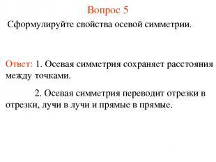 Вопрос 5 Сформулируйте свойства осевой симметрии. Ответ: 1. Осевая симметрия сох