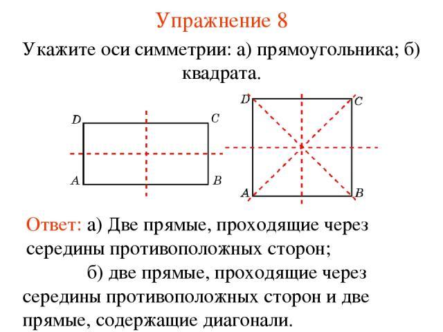 Упражнение 8 Укажите оси симметрии: а) прямоугольника; б) квадрата.