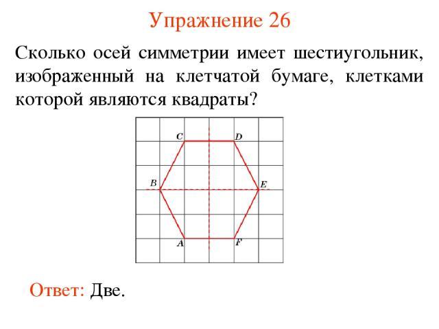 Упражнение 26 Сколько осей симметрии имеет шестиугольник, изображенный на клетчатой бумаге, клетками которой являются квадраты?