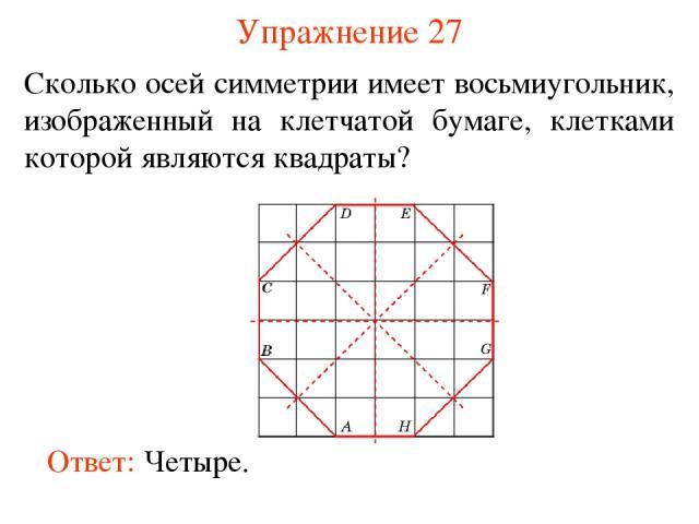 Упражнение 27 Сколько осей симметрии имеет восьмиугольник, изображенный на клетчатой бумаге, клетками которой являются квадраты?