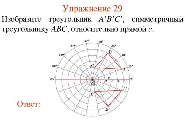 Упражнение 29 Изобразите треугольник A'B'C', симметричный треугольнику ABC, относительно прямой c.