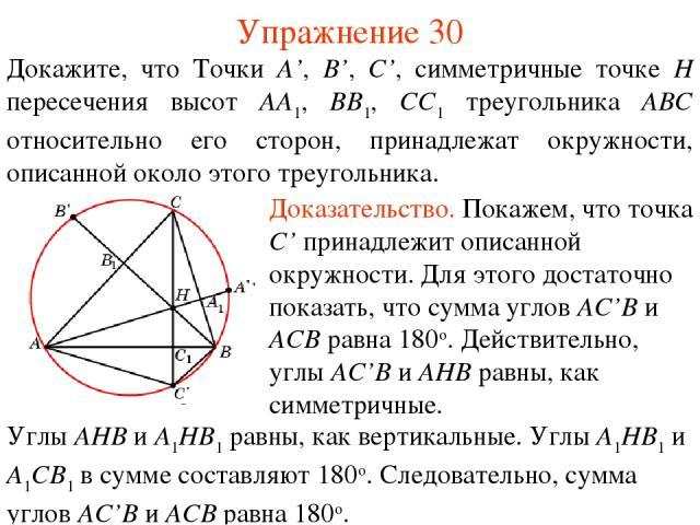 Упражнение 30 Докажите, что Точки A', B', C', симметричные точке H пересечения высот AA1, BB1, CC1 треугольника ABC относительно его сторон, принадлежат окружности, описанной около этого треугольника.
