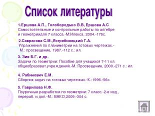 1.Ершова А.П., Голобородько В.В, Ершова А.С Самостоятельные и контрольные работы