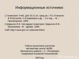 Информационные источники: 1.Геометрия: Учеб. Для 10-11 кл. сред.шк. / Л.С.Атанас