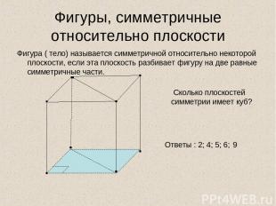 Фигуры, симметричные относительно плоскости Фигура ( тело) называется симметричн