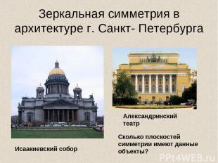 Зеркальная симметрия в архитектуре г. Санкт- Петербурга Александринский театр Ис