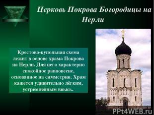 Церковь Покрова Богородицы на Нерли Крестово-купольная схема лежит в основе храм