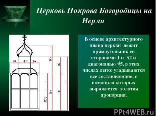 В основе архитектурного плана церкви лежит прямоугольник со сторонами 1 и √2 и д