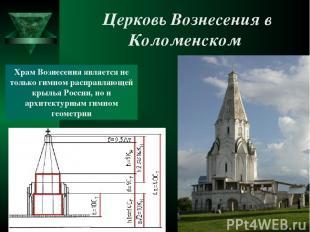 Церковь Вознесения в Коломенском Храм Вознесения является не только гимном распр