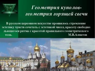 Геометрия куполов- геометрия горящей свечи В русском церковном искусстве проявил