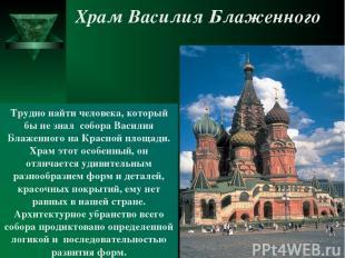 Храм Василия Блаженного Трудно найти человека, который бы не знал собора Василия