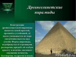 Древнеегипетские пирамиды Конструкция древнеегипетской пирамиды является самой п