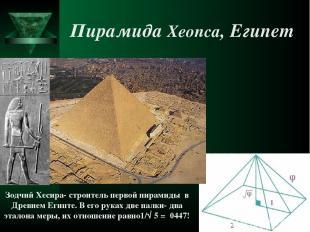 Пирамида Хеопса, Египет Зодчий Хесира- строитель первой пирамиды в Древнем Египт