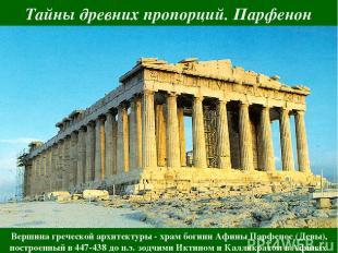 Тайны древних пропорций. Парфенон Вершина греческой архитектуры - храм богини Аф