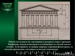 Многие исследователи, стремившиеся раскрыть секрет гармонии Парфенона, искали и
