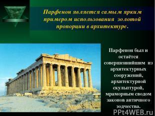 Парфенон был и остаётся совершеннийшим из архитектурных сооружений, архитектурно