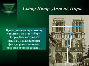 Собор Нотр-Дам де Пари Пропорциональную основу западного фасада собора Нотр – Да