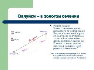 Валуйки – в золотом сечении Решить задачу: Найти отношение длины автодороги от Б