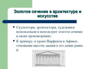 Золотое сечение в архитектуре и искусстве Скульпторы, архитекторы, художники исп